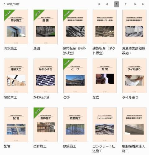学べる職種の例。建築大工からとび、左官、防水、型枠など22職種がそろっている