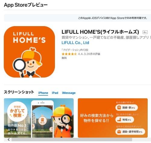 「かざして検索」機能が追加された「LIFULL HOME'S」のApp Storeプレビューサイト(資料:アップル)