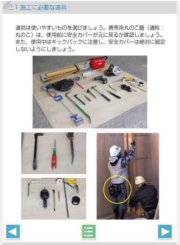「型枠施工」のテキスト。施工に使われる道具はこんなにある