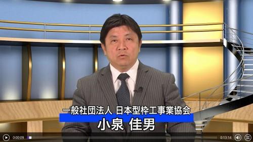「職長教育 型枠大工」の中で講師を務める日本型枠工事業協会の小泉佳男氏