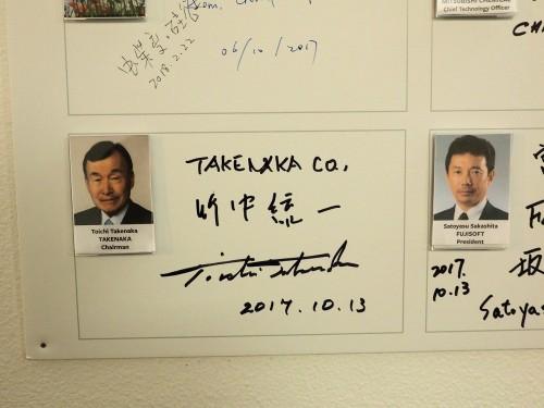 著名人も多数来訪。竹中工務店の竹中統一取締役会長のサインもあった