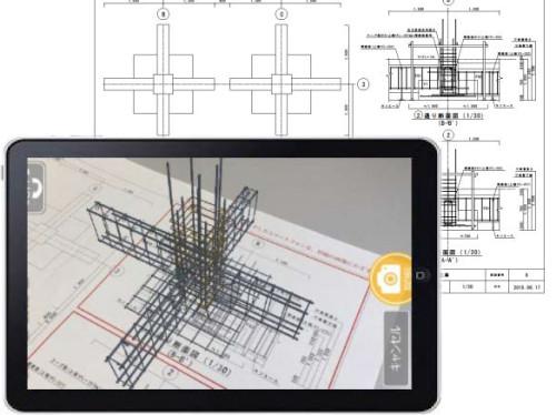 先ほどの図面にタブレットを重ねると、3Dの鉄筋が図面上に立ち上がる