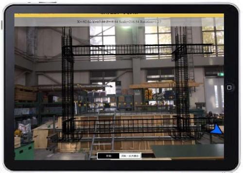 コンクリ打設が終わった基礎梁にタブレットを向けると、鉄筋の3Dイメージが浮かび上がる
