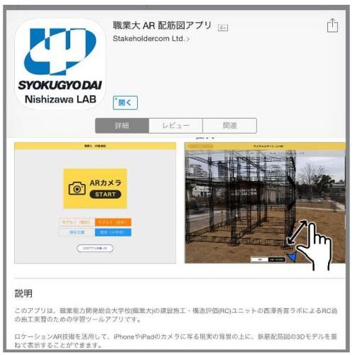 施工実習用の教材「職業大AR配筋図アプリ」
