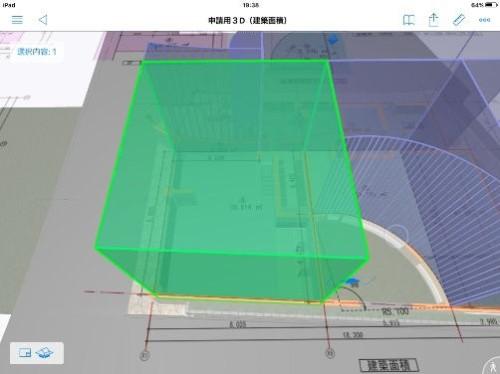 BIMxによる面積確認の例。ARCHICADのゾーンオブジェクトを活用し、面積算定を簡単に行える