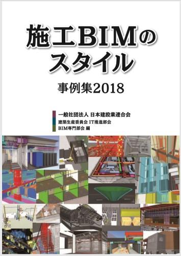 「施工BIMのスタイル 事例集2018」の表紙(以下の資料:「施工BIMのスタイル 事例集2018」より)