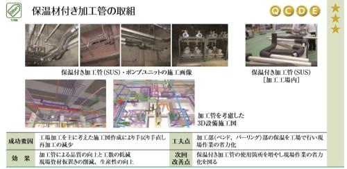 保温材付きの加工管を工場製作し、そのまま現場で取り付けたヤマトの事例