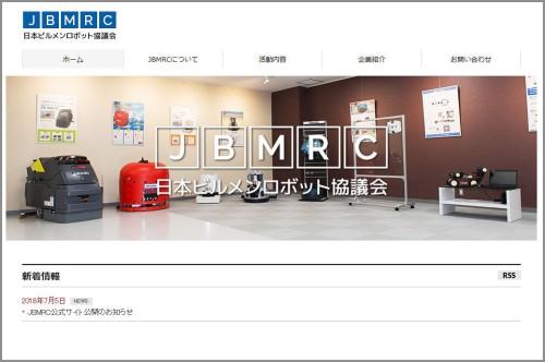 日本ビルメンロボット協議会のウェブサイト(資料:JBMRC)