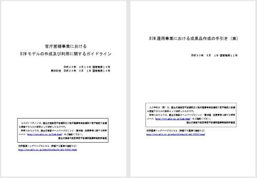 2018年8月2日、国土交通省が改定を発表したBIMガイドライン(左)と成果品作成の手引き(案)(右)(以下の資料:国土交通省)