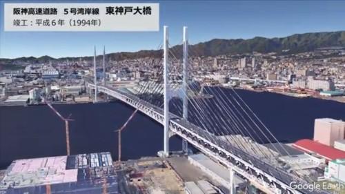 東神戸大橋の外観(資料:Google Earthより)