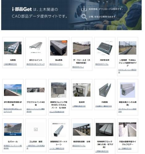 橋梁用製品やコンクリート製品の2D、3Dパーツが充実している