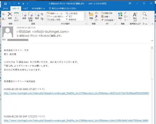3Dパーツのダウンロード先が書かれたメールが送られてくる