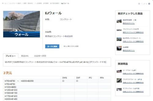 製品情報のページの例