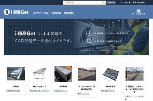 CAD部品データ提供サイト「i-部品 Get」のトップページ