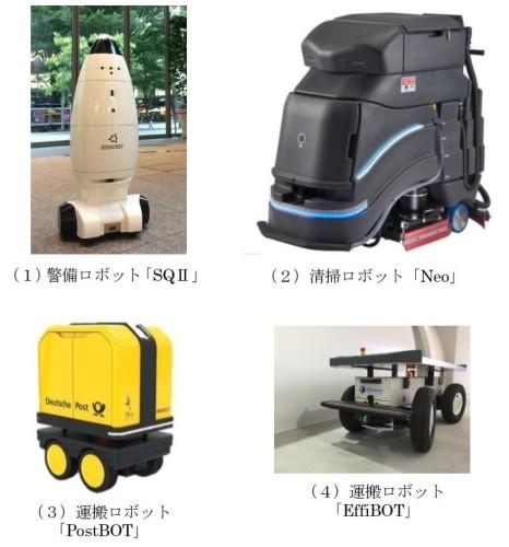 実証実験に導入されるロボットの例