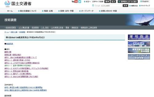 「第1回BIM/CIM推進委員会」の資料を公開した国交省のウェブサイト(以下の資料:国土交通省)