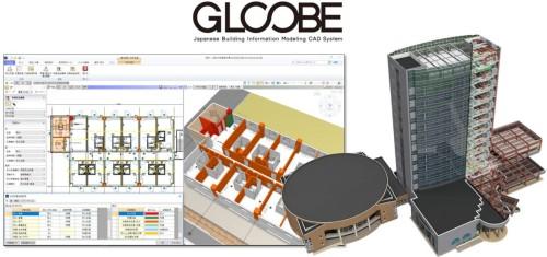 国産BIMソフト「GLOOBE 2019」の製品イメージ(以下の資料:福井コンピュータアーキテクト)