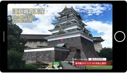 するとスマホの画面には本館の前に江戸城天守の迫力ある姿が実物大で現れる