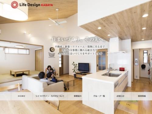 ライフデザイン・カバヤのウェブサイト