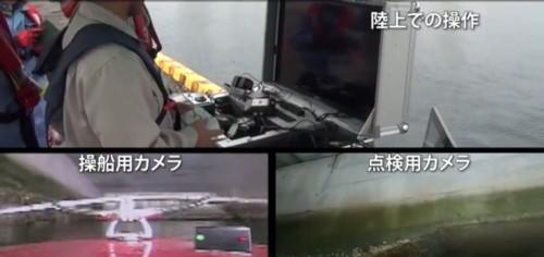 ボートに取り付けた複数のカメラ映像を見ながら、桟橋裏などを点検できる