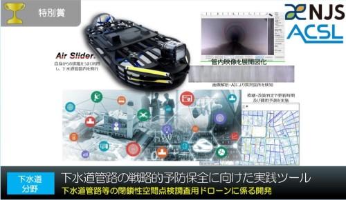 NJS(東京都)の「下水道管路等の閉鎖性空間点検調査用ドローンに係る開発」