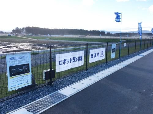 実証実験が行われている福島ロボットテストフィールド
