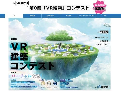 VRChat上で開催された第0回「VR建築」コンテストのウェブサイト(以下の資料:xRArchi)