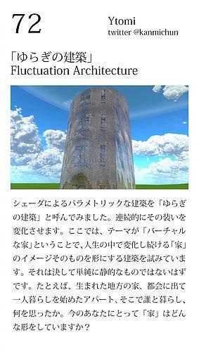 ゆらぎの建築(Ytomi)