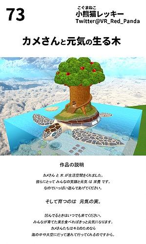 カメさんと元気の生る木(小熊猫レッキー)