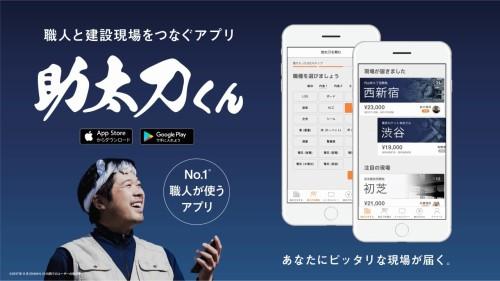「助太刀くん」(現在は「助太刀」)のイメージ画像(資料:東京ロケット)