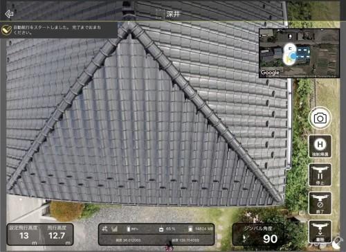 Terra Rooferのアプリ動作画面