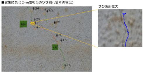 AIによって検出された0.2mm幅のひび割れ