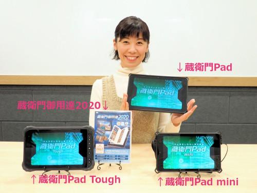 2019年2月21日に発売される「蔵衛門 Padシリーズ」(写真:特記以外は家入龍太)