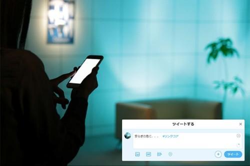 ツイッターでつぶやいた内容に応じて照明をコントロールしたイメージ