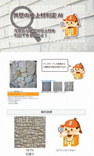 「外壁仕上げ材判定AI」コーナー。城壁っぽい写真を選んでボタンを押すと、99.7%の確率で「石張り」材と判定してくれた