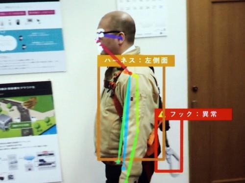 「エッジAIカメラ」でフルハーネス型の安全帯の装着異常を発見した例。現場の安全管理に使えそうだ