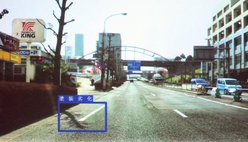 道路を走行するクルマの前方を撮影しながら、白線のかすれや舗装の異常をリアルタイムで発見した例