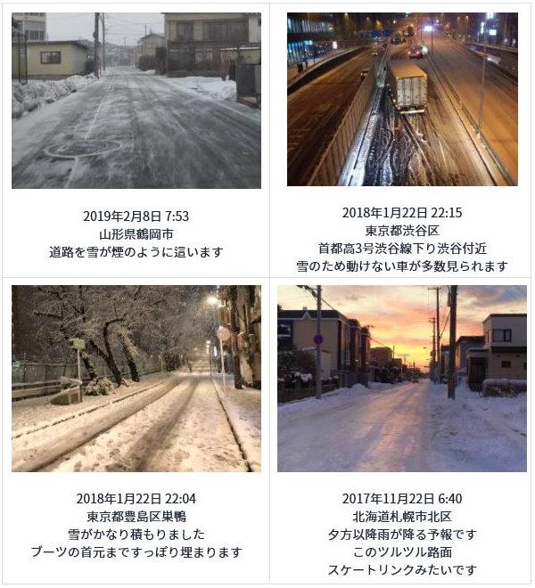全国のユーザーから寄せられた各地の積雪情報の例