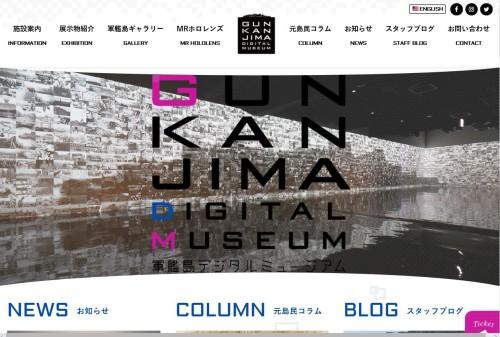 「軍艦島デジタルミュージアム」のトップページ(以下の資料、写真:軍艦島デジタルミュージアムより)