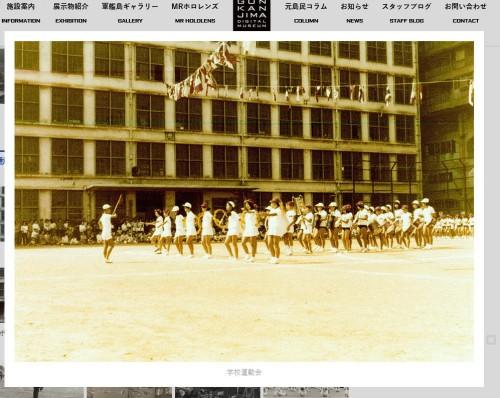 昔、ここで開催された運動会の写