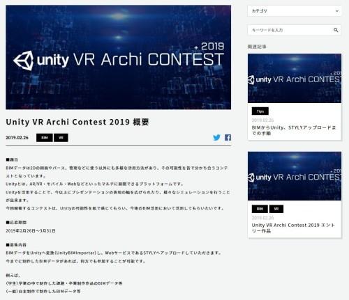 「Unity VR Archi Contest 2019」のウェブサイト(以下の資料:unity BIM Importerサイトより)