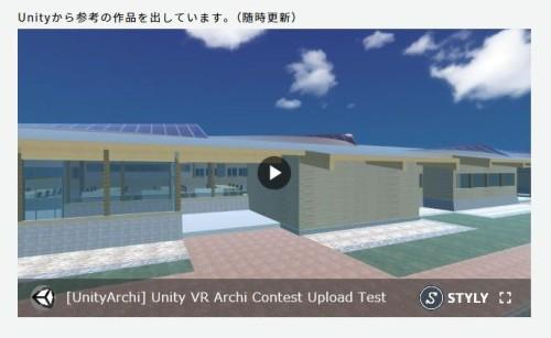 VR用デザインプラットフォーム「STYLY」に提出された応募作品の例