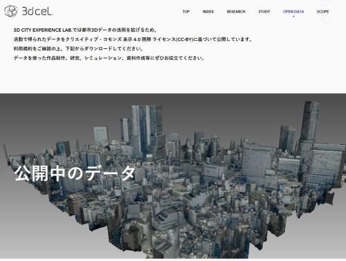 「3D City Experience Lab.」のウェブサイト(以下の資料:特記以外は3dcel)
