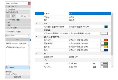 属性情報を定義するパラメーターの設定画面