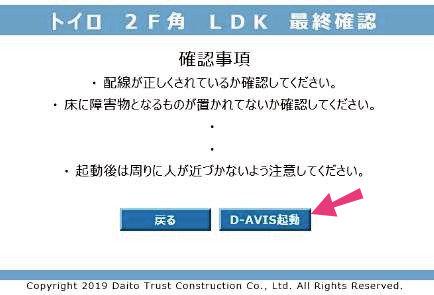「D-AVIS起動」のボタンを押す