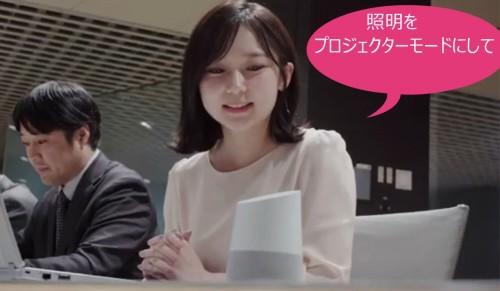 会議室でGoogle Homeに話しかける(以下の写真、資料:神田通信機。吹き出しの文字は筆者が追加)