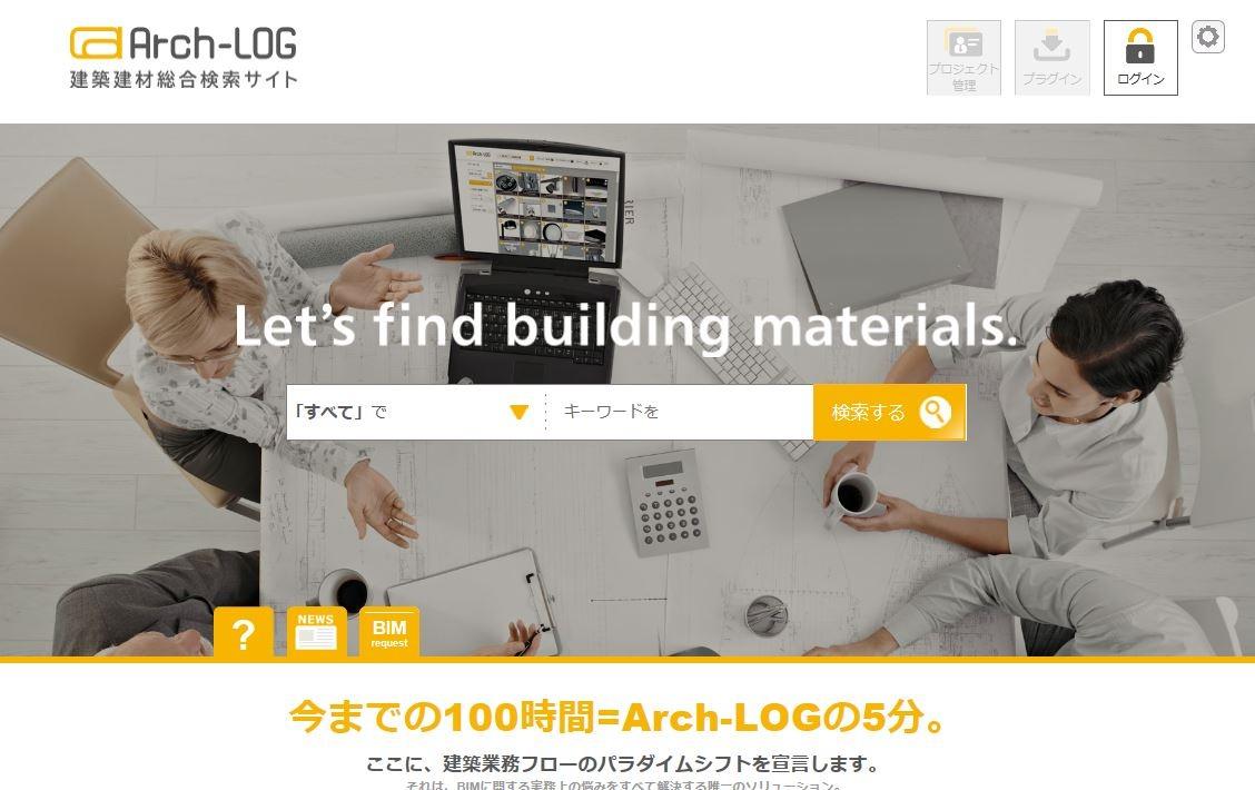 複数メーカーの建材情報を一丸管理できるBIMオブジェクト総合検索プラットフォーム「Arch-LOG」(資料:ログログ)