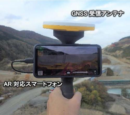 AR対応のスマートフォンにGNSS受信アンテナを合体させたハンディー型端末(以下の写真、資料:鹿島)