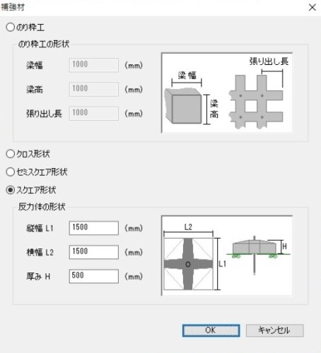 受圧板の種類や大きさなどを表示する画面