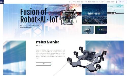「イクシス」のウェブサイト。ロボットやAI、IoTに強そうだ